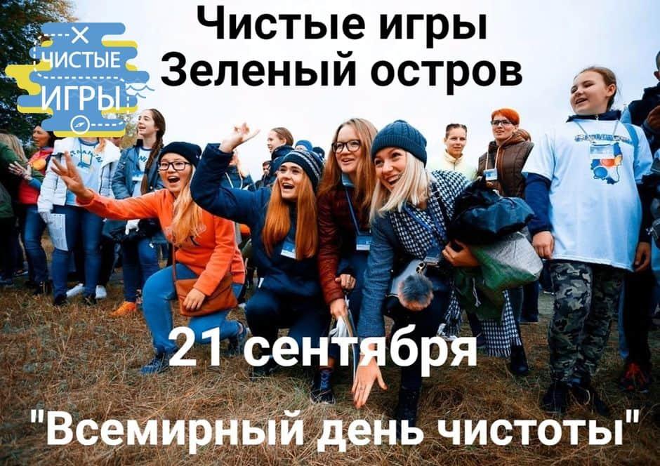 Чистые Игры - День чистоты (Омск)