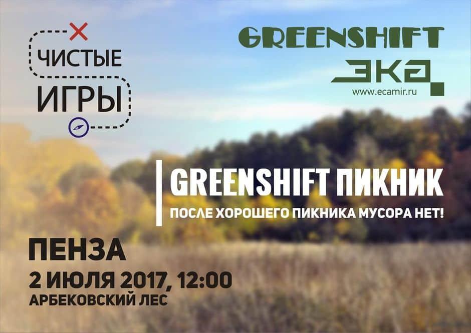 Greenshift Пикник