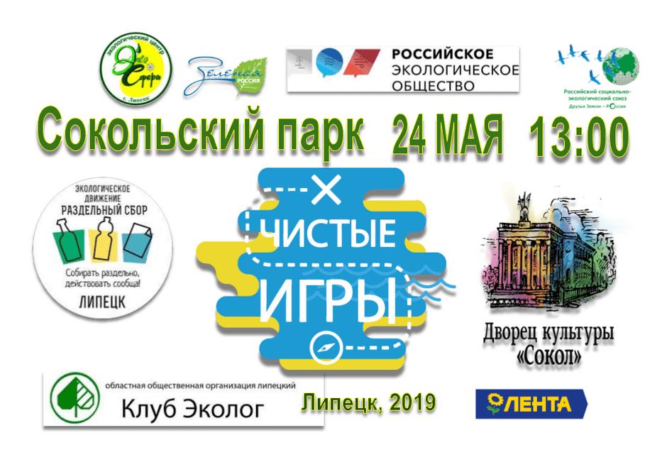 Чистые игры в Сокольском парке Липецка