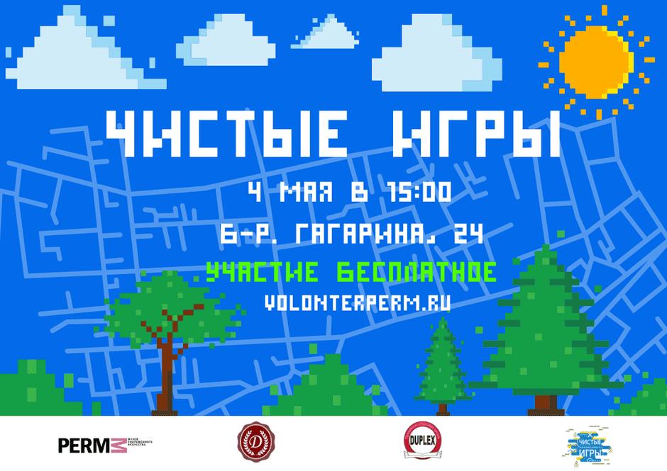 Чистые игры: Пермь 2018