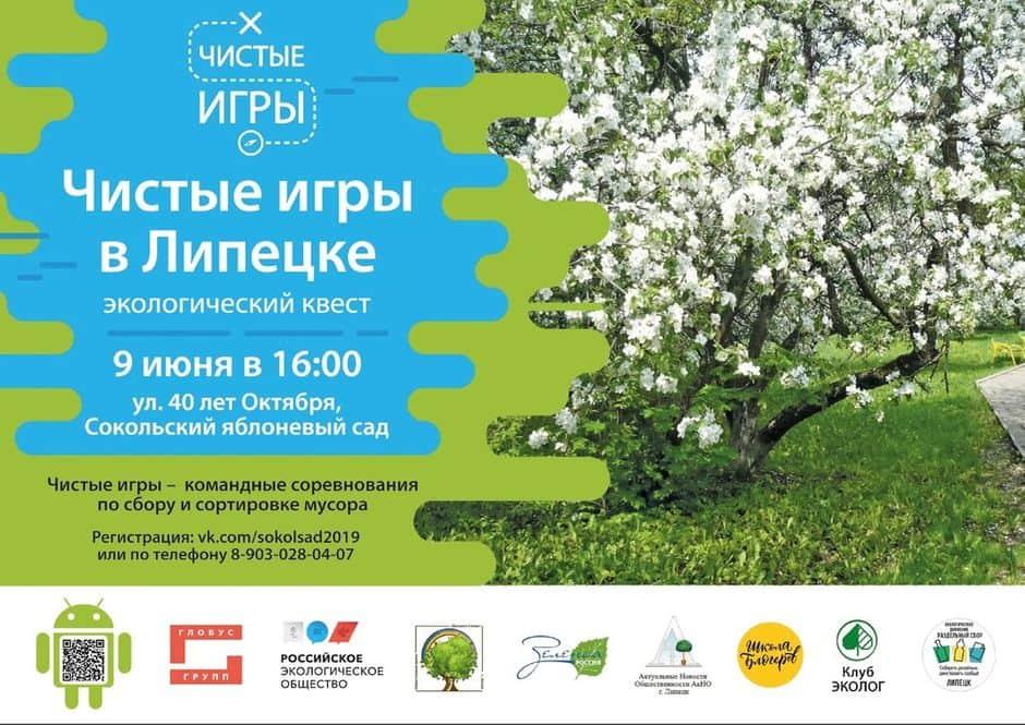 Чистые игры в Сокольском яблоневом саду Липецка