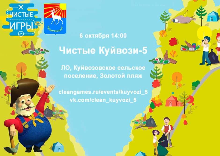 Чистые игры Куйвози-5