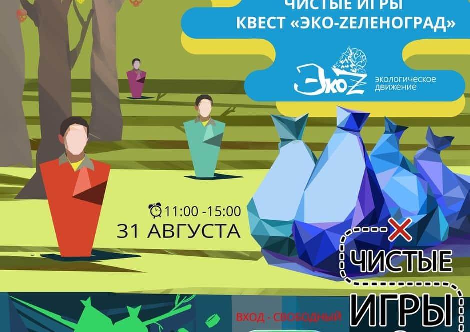 Чистые Игры - Эко-Zеленоград