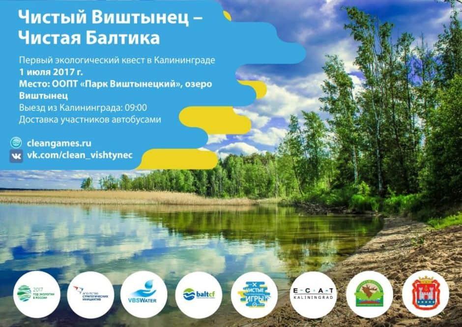 Чистый Виштынец - Чистая Балтика