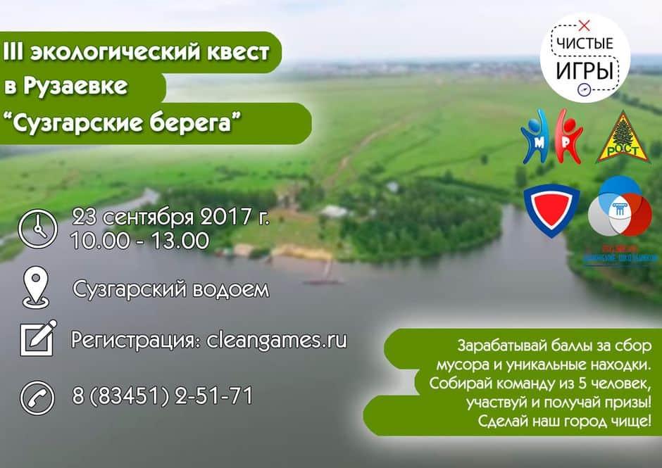 Сузгарские берега