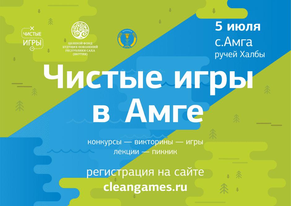 Чистые игры в Амге