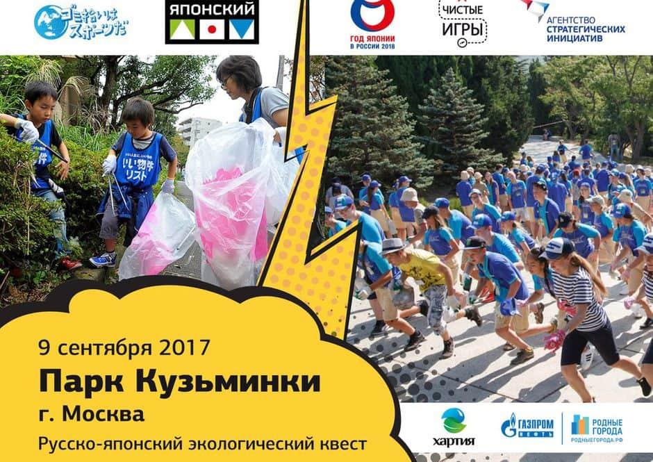 Русско-японские соревнования по сбору мусора