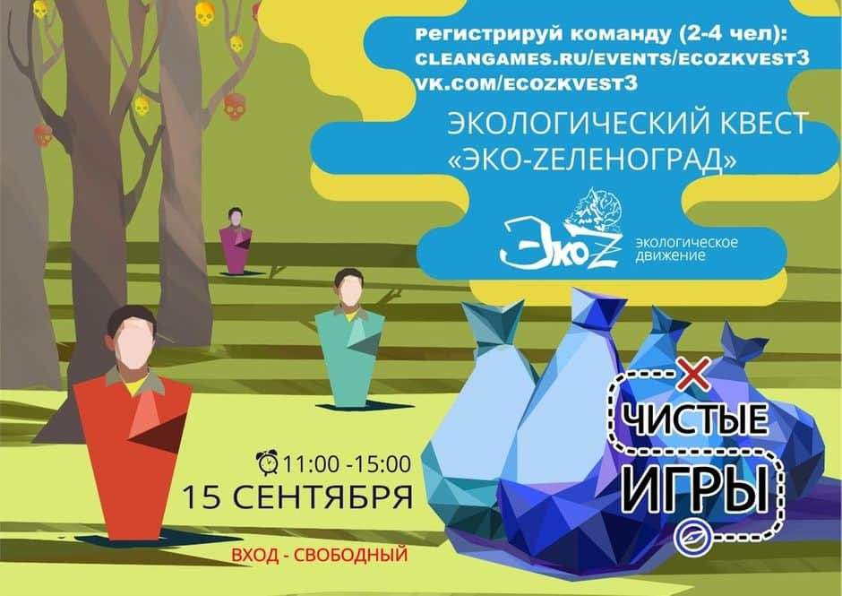 Эко-Zеленоград 3.0