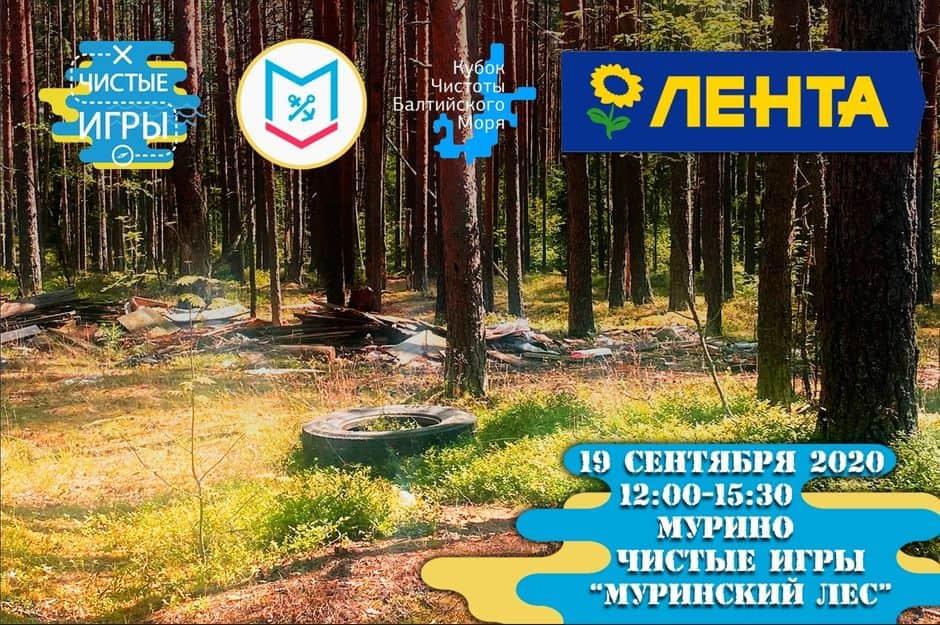 Чистые Игры - Муринский лес