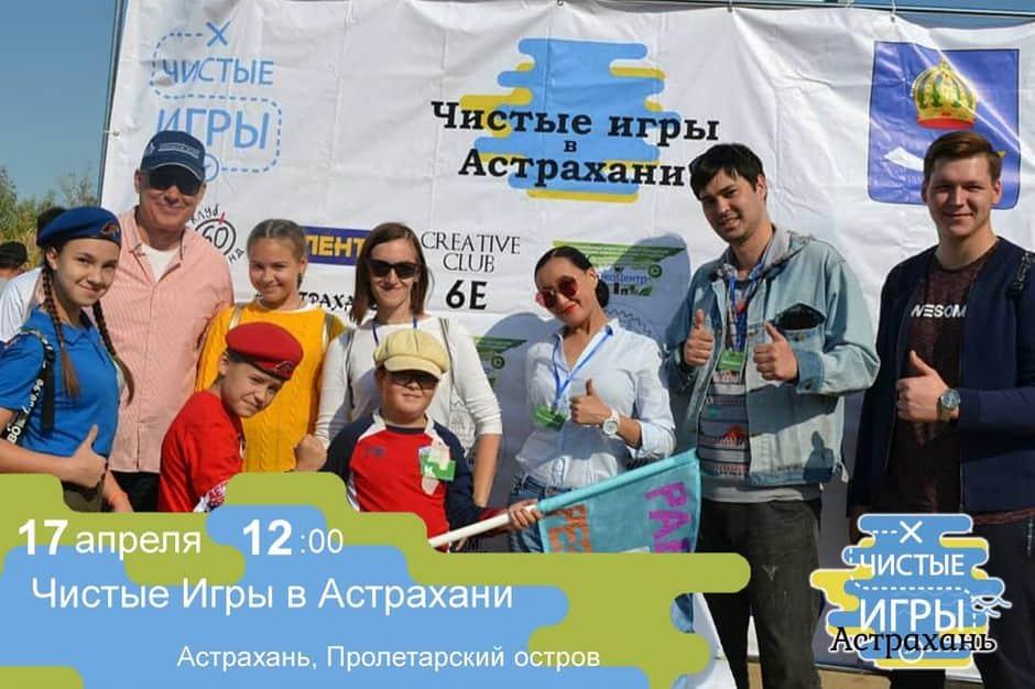 Чистые Игры-Астрахань 2021