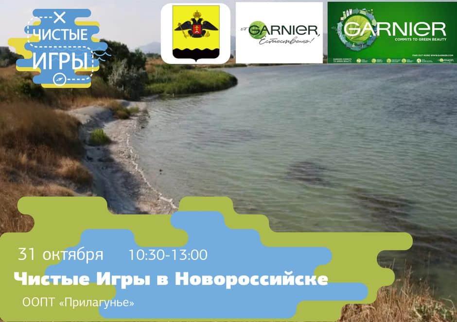 Чистые Игры в Новороссийске