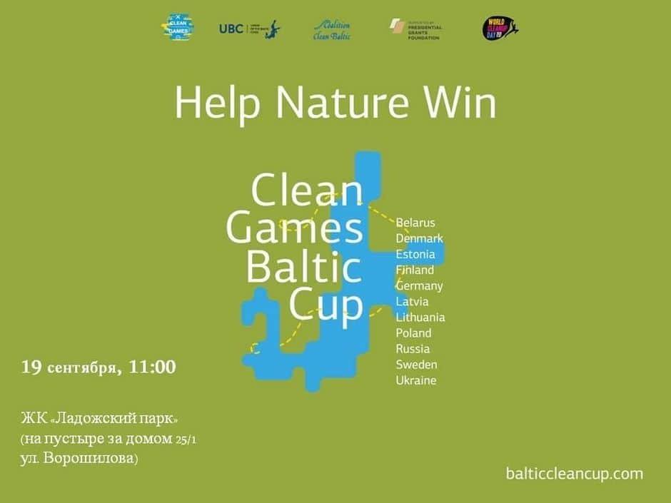 Clean Games Baltic Cup 2020 Санкт-Петербург –  ПравоБережный