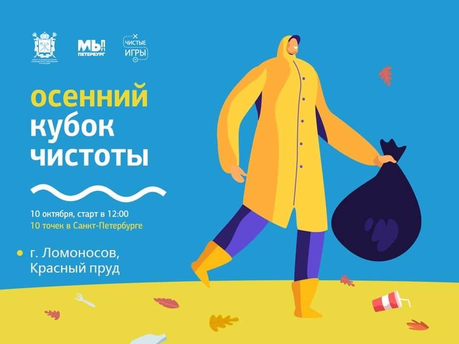 Осенний Кубок Чистоты: Ломоносов, Красный пруд