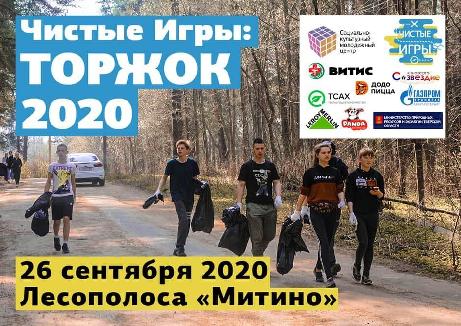 Чистые Игры: Торжок, 2020