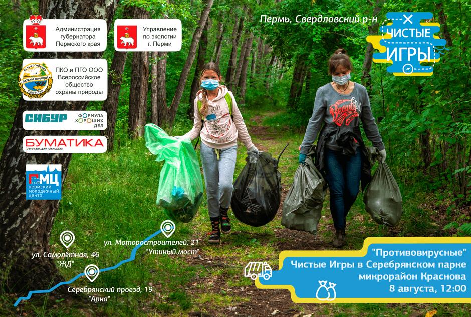 Чистые Игры в Серебрянском парке