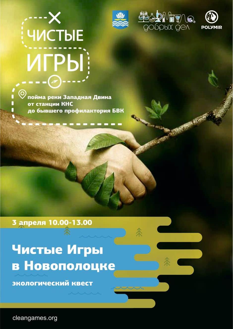 Чистые Игры в  Новополоцке