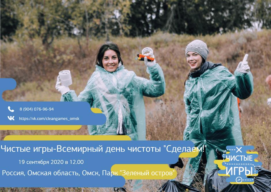"""Чистые игры - Всемирный день чистоты """"Сделаем!"""" (Омск)"""