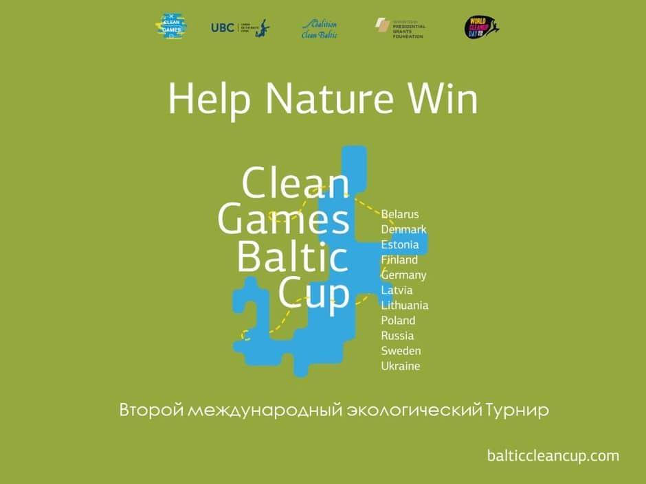 Clean Games Baltic Cup 2020 (Кубок Чистоты Балтийского моря)